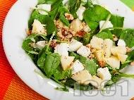 Рецепта Салата със спанак, козе сирене и орехи